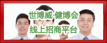 世博威·健博会线上招商平台