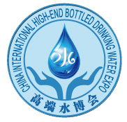 2017第10届中国国际高端瓶装饮用水博览会(世博威•高端水博会)