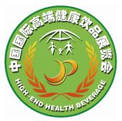 2017第10届中国国际高端健康饮品博览会
